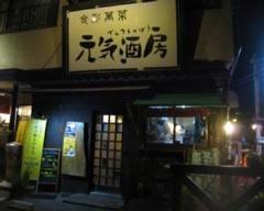 元気酒房 の画像