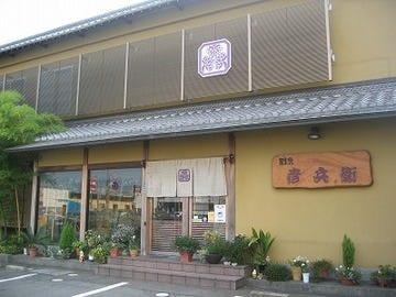 彦兵衛(地図/写真/松阪/割烹) - ぐるなび
