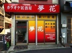 カラオケ居酒屋 夢花