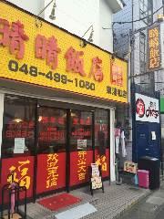 晴晴飯店 東浦和店の画像