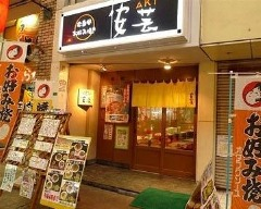 広島風お好み焼 安芸黒崎店