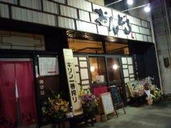 韓国風居酒屋 おんどる の画像