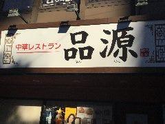品源 中華レストラン 南成瀬店