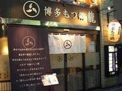 龍 千葉店