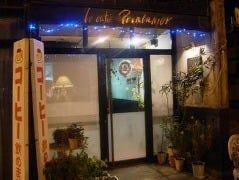 Le cafe Printanier