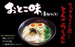 琉球新麺 通堂 小禄本店