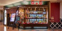 串の井 パンジョ店