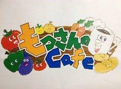 もっさんのcafe