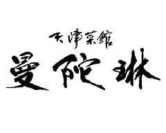 天津菜館マンダリン