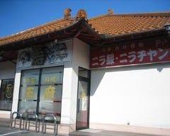 中華料理 王府