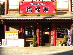 福禄寿 鴨居白山店