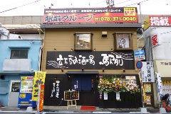 立ち呑み酒場 駅前 神戸駅店