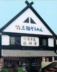 福神堂 の画像