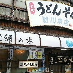 勢川 本店