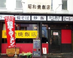 昭和焼飯店