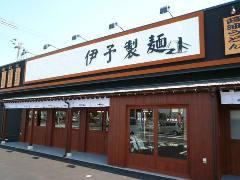 伊予製麺 福井大和田店