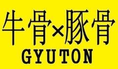 手作り餃子とラーメンのお店 GYUTON の画像