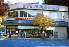 滝本屋本店 の画像