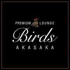 プレミアム鳥ラウンジ Birds Akasakaの画像