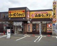 ラーメンショップ 中野栄店