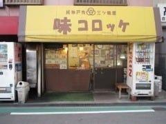 三ッ輪屋総本店