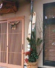 しゅん菜 内山田