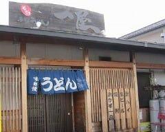 うどん一屋 飯山店