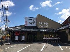 寿司 しゃぶしゃぶ 和食 一心 小牧店