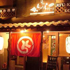 沖縄系居酒屋 ちゅらSUN (ちゅらさん)