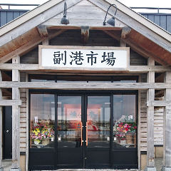稚内副港市場 漁火亭