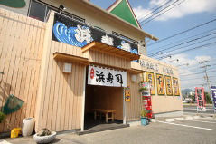 浜寿司 綾羅木店の画像