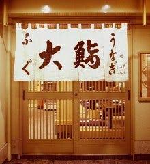 大鮨 本店