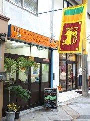 スリランカレストラン ニルミニ の画像