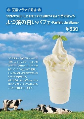 ミルク&パフェ よつ葉ホワイトコージ 東京STタウン・ソラマチ