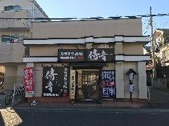 カラオケ酒場 侍音