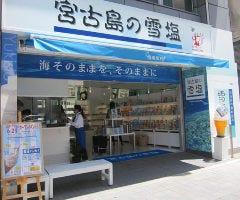 宮古島の雪塩 国際通り店