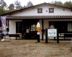 ミルクの家