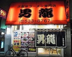 ラーメン男龍