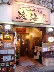 渡海屋 高松店