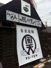 麺者 風天