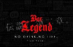 Bar Legend の画像