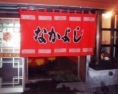 なかよしラーメン 苫小牧支店の画像