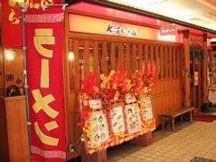 KINGらーめん阪急逆瀬川店
