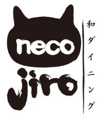 和ダイニング necojiro