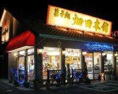 株式会社ハタダ 東岡山店