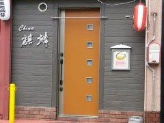中国料理 麒麟
