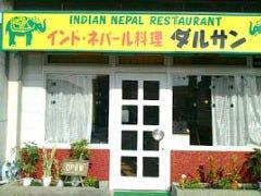 インド・ネパール料理 ダルサン