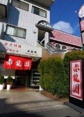 北京料理赤竜園