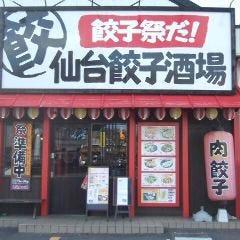 仙台餃子酒場