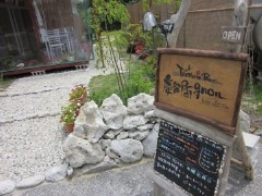 Trattoria Bar 慶留間gnon
